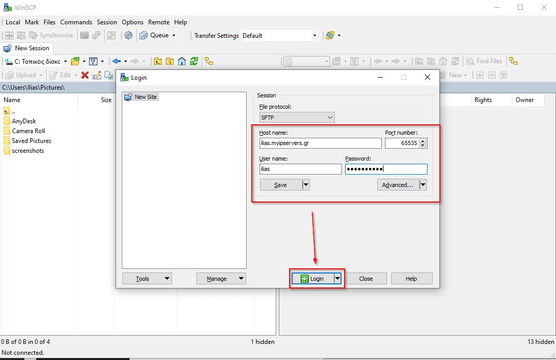 Διαχείριση αρχείων μέσω πρωτοκόλλου SFTP